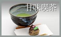 和カフェ 茶房