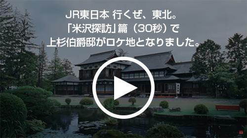 行くぜ、東北。「米沢探訪」篇(30秒)