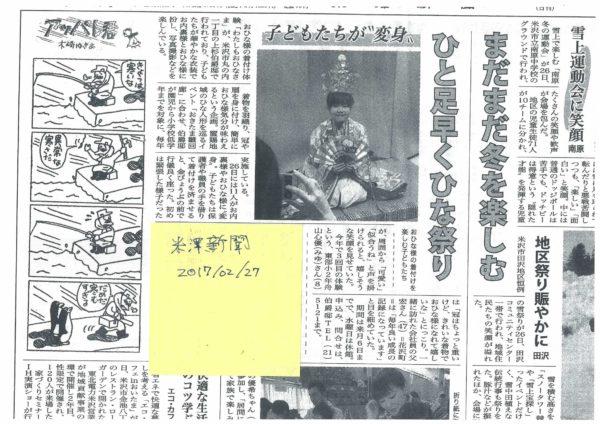 20170227 米澤新聞 ひな