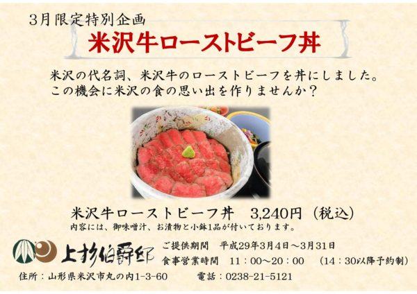 ロービー丼配布用
