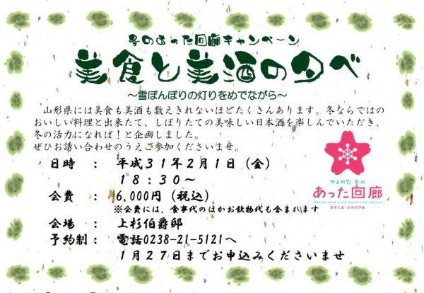 美食美酒チラシ - コピー