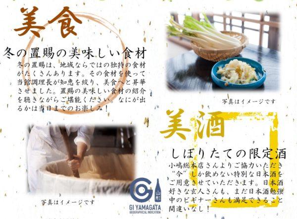 美食美酒チラシ - コピー (2)