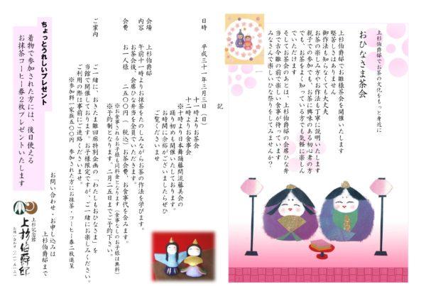 H31雛茶会チラシ(藤見会)