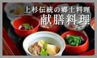 上杉伝統の郷土料理 献膳料理