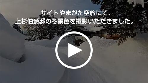 上杉伯爵邸 冬景色