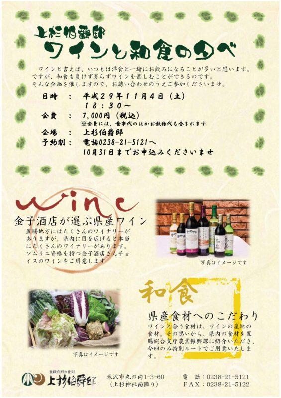 ワインと和食チラシ【校了】