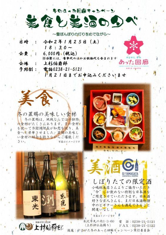 R02美食美酒チラシ